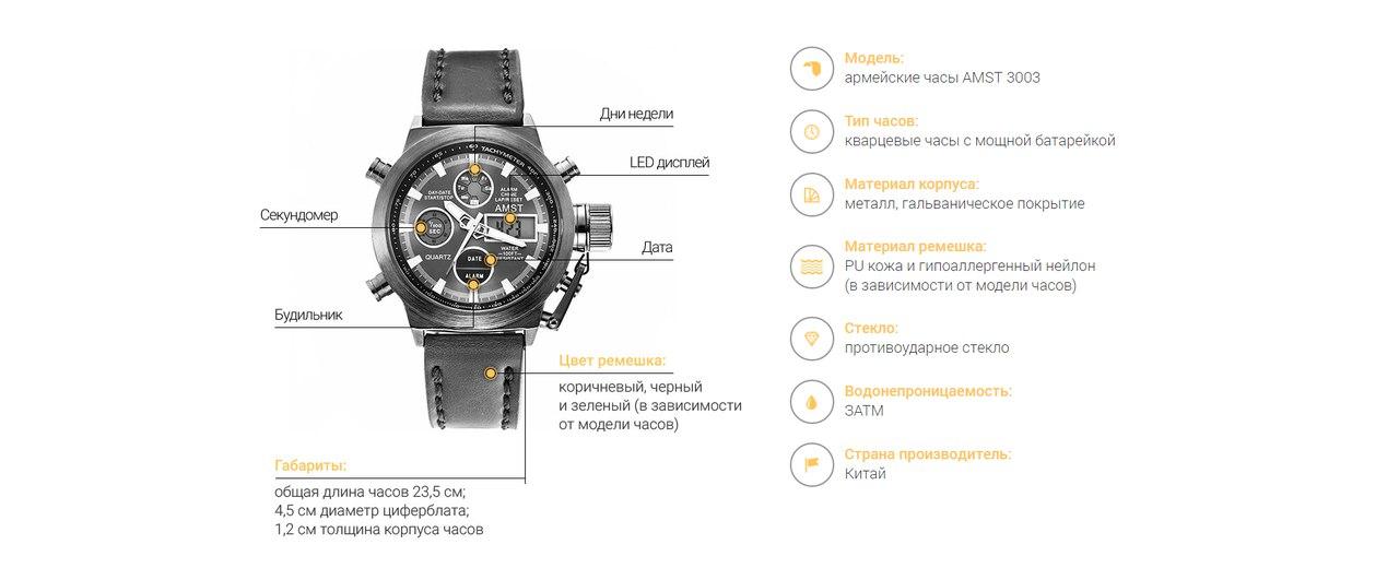 Инструкция по настройке часов «амст » гласит, что прочность изделия обеспечивается благодаря качественным материалам, используемых в изготовлении.